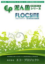 株式会社エコ・プロジェクト製品カタログ